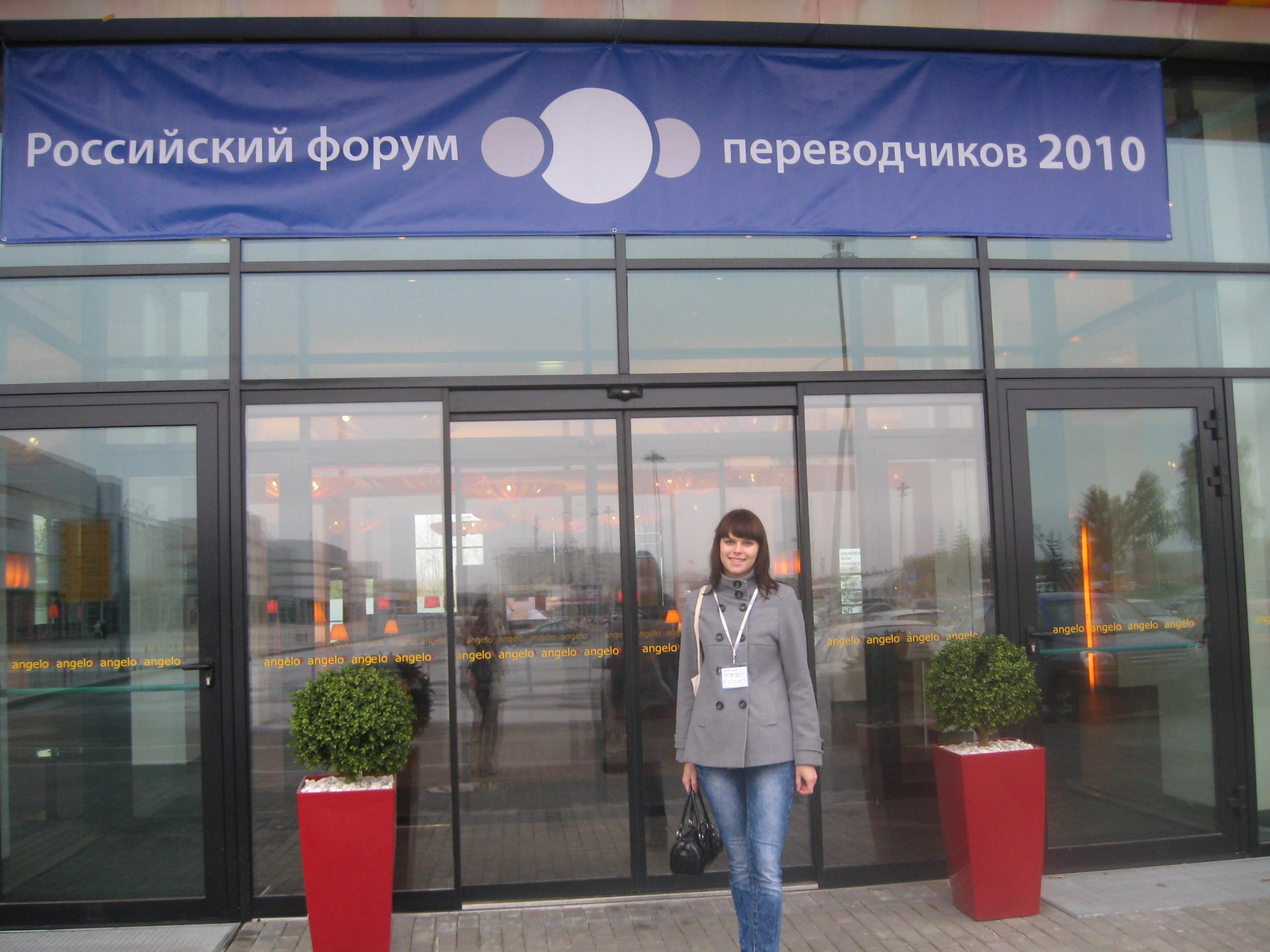 Наша первая конференция