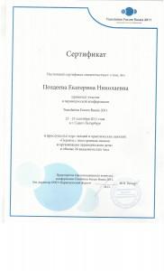сертификат о повышении квалификации на TFR