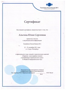 Сертификат_TFR2011, СПб.jpeg
