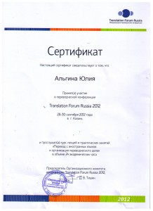 TFR2012_Certificate