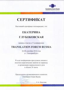 сертификат TFR 2014