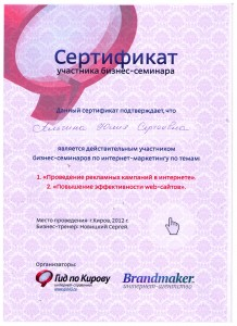 web-marketing_certificate